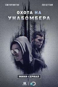 Сериал Охота на Унабомбера Manhunt: The Unabomber смотреть онлайн бесплатно!