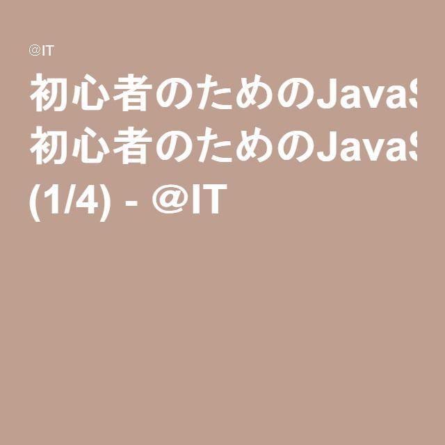 初心者のためのJavaScript入門(1):ようこそJavaScriptの世界へ (1/4) - @IT