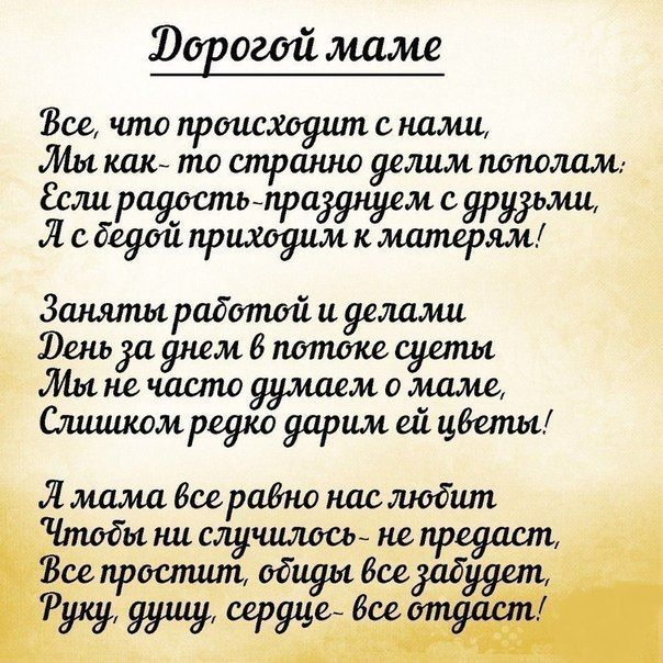 цитаты о родителях стихотворения
