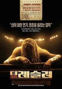 더 레슬러 (The Wrestler, 2008) – 쇠약해져가는 모습이 이끌어내는 공감