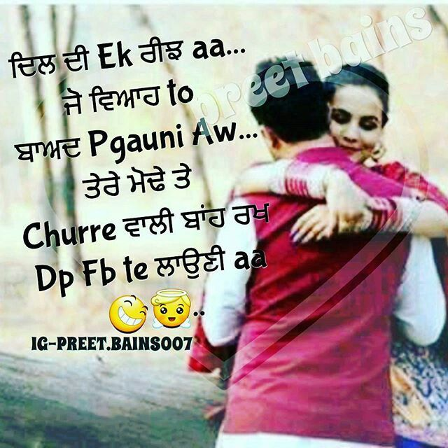 Punjabi Couple Images Couples Pinterest Punjabi Quotes Couple