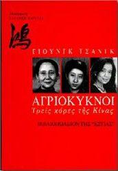 Οι 'Αγριόκυκνοι' της Γιουνγκ Τσανγκ συνδυάζουν τις προσωπικές αναμνήσεις της συγγραφέως από την Κίνα, όπου πέρασε τα πρώτα 26 χρόνια της ζωή...