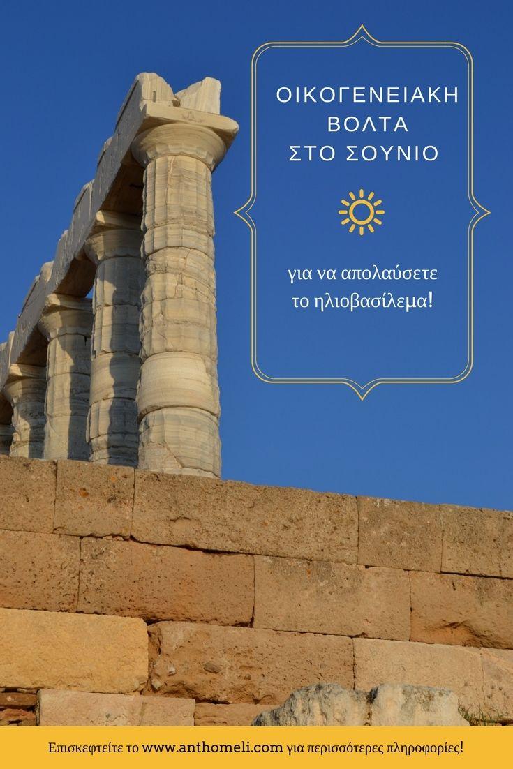 To Σούνιο ενδείκνυται για μια ημερήσια εκδρομή. Φαγητό, αρχαιολογικός χώρος και καλές παραλίες για μπάνιο.