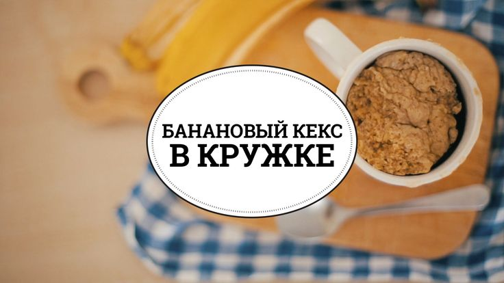 Банановый кекс в кружке [sweet & flour]  #mugcake #banana #mug