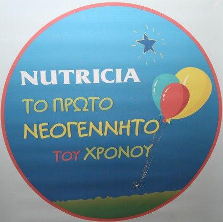 Η NUTRICIA, μια από τις κορυφαίες εταιρείας στη παιδική διατροφή, χάρισε στους νέους γονείς Παναγιώτη Κωνσταντίνου και Άντρη Πιττιρή ένα χρηματικό βραβείο €1000, ως συμβολή στη φροντίδα του νεογέ