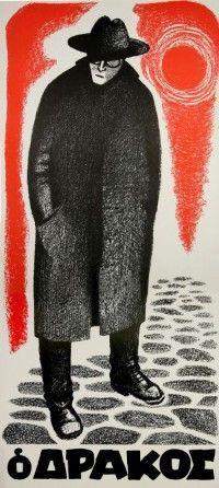 """'' O Drakos""""(The Dragon) by Nikos Koundouros  Film Poster Designer: Nikos Koundouros , 1956 Scenario: Iakovos Kambanelis. Actors : Ntinos Iliopoulos , Margarita Papageorgiou, Giannis Argyris."""
