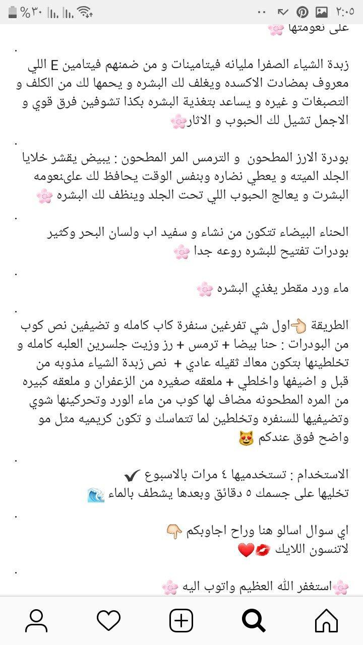 Pin By Didi Abdulghani On كيان Screenshots