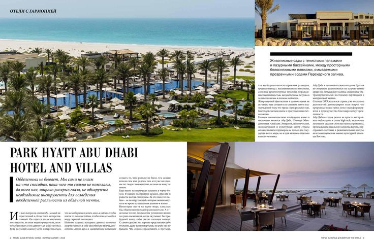 Habitually, new is created not to become a heritage. Though, Abu Dhabi will roll such expression as it is culturally addicted. Come to stay on recently created Saadiyat island at PARK HYATT ABU DHABI HOTEL & VILLAS.  For an inspiring article go to: http://www.novelvoyage.com/#!top-21-4l-hotels--resorts-of-the-world/cq35 #parkhyattabudhabi #abudhabi #uae #saadiyatisland #hyatt #novelvoyage #deeptravel #luxury #travel #hotelswithharmony
