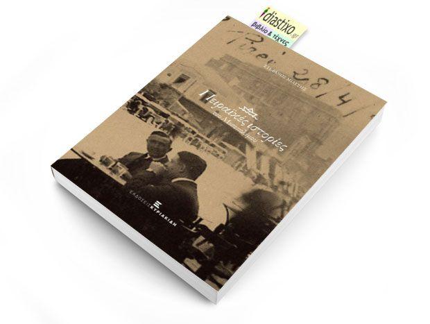Στέφανος Μίλεσης: «Πειραϊκές ιστορίες του Μεσοπολέμου» κριτική του Ελπιδοφόρου Ιντζέμπελη