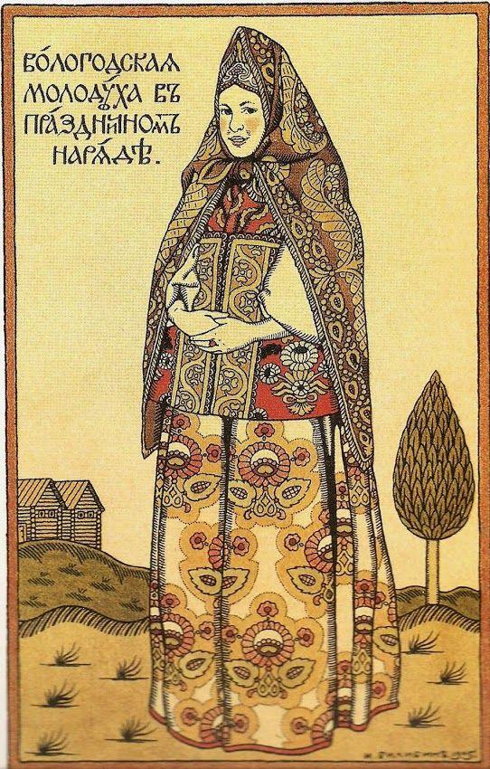 Иван Яковлевич Билибин открытка, выпущенная Общиной св. Евгении
