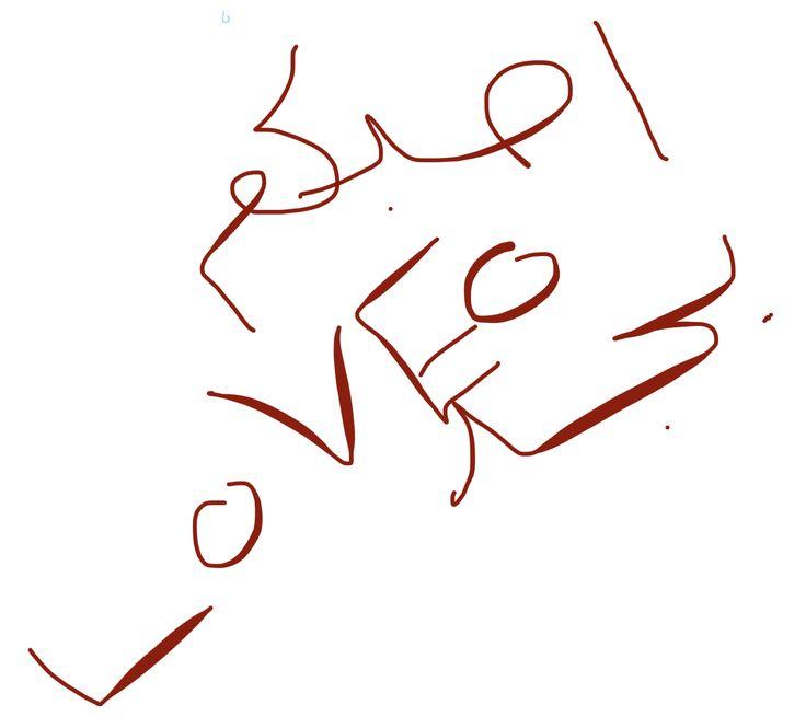 انا احب متابعيني وهم ورودي الجميله ا انتضرو بعد كم يوم وبنزل لكم قصه طويله بعنوان اوكي وراح نسوي تحشيش كتير ممتع Arabic Calligraphy Calligraphy Arabic