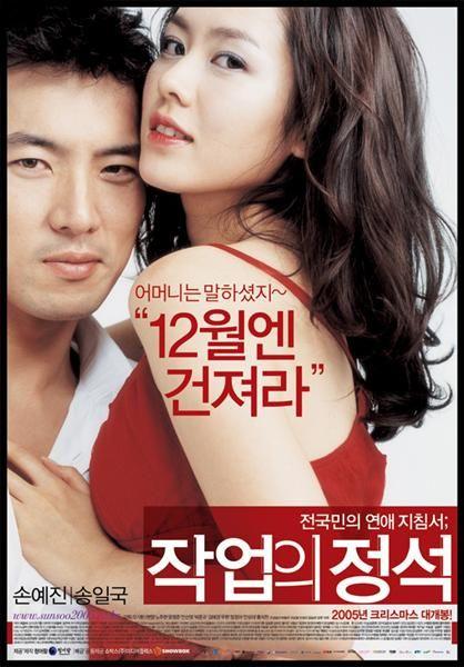The Art of seduction korean movie