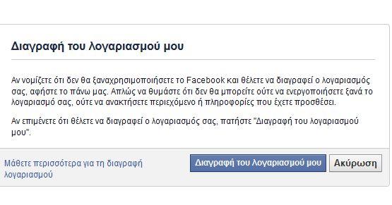 Διαγράψτε οριστικά τον λογαριασμό σας στο Facebook