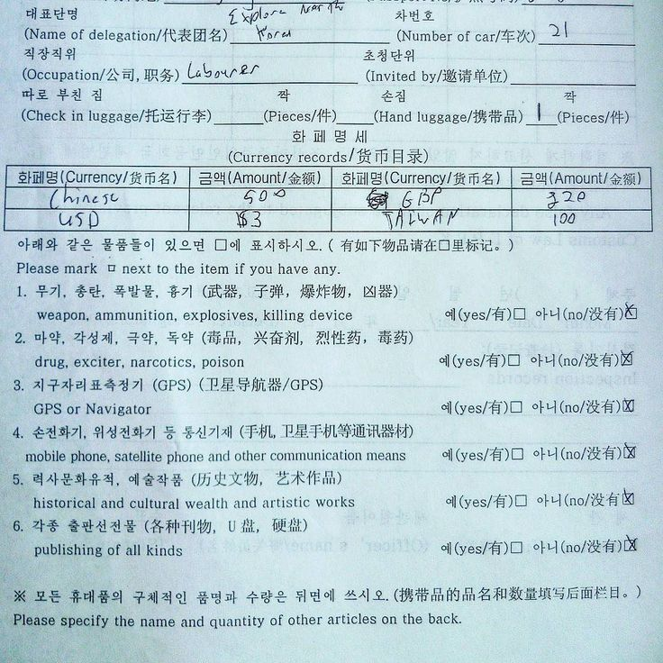 ...This is my North Korea immigration exit form. I thought that the question declaration on here was pretty interesting... ____________________________________________________ - For the day article that goes with the day try this:  http://ift.tt/2u2NR4p  North Korea countryside.  Feel free to 'repost' and 'share' :-) :-) _________!  #travel #instatravel #bbctravel #instafollow #talentagent #talentmanager #backpacking #traveling #natgeo #wanderlust #nature #saskatchewan #picoftheday #regina…