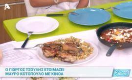 Μαύρο #κοτόπουλο με #κινόα #eleni #ελενη #ΓιώργοςΤσούλης