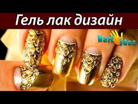 """КРУЖЕВО на гель-лаке пошагово   МАТОВЫЙ дизайн ногтей гель лаком (шеллак) """"Роскошная Дива"""" - YouTube"""