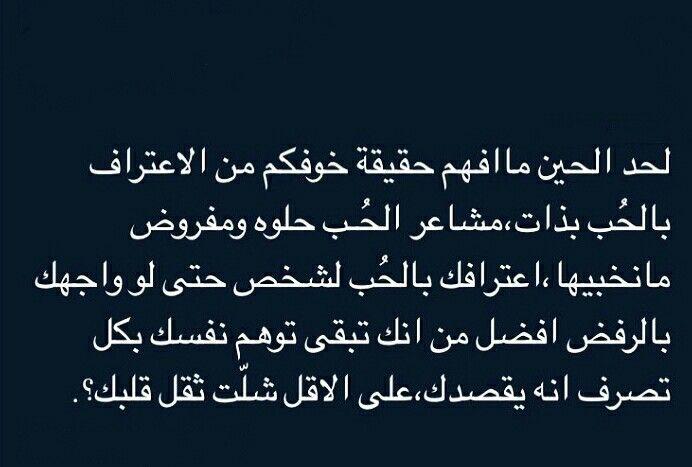 لان الكرامة والكبرياء تمنع والمجتمع الغبي مايتحمل بنت تحب بغض النظر عن الشباب Arabic Quotes Quotes Arabic