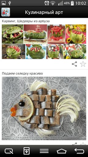"""""""Кулинарный арт"""" – это произведения искусства которые можно съесть. В качестве первичного материала – любые продукты питания и Ваша фантазия. <p>Хотите удивить друзей, родных, любимых, детей – устанавливайте приложение """"Кулинарный арт""""! Огромное количество идей для творчества в одном приложении.  Завтрак, романтический ужин, торжественное мероприятие, вечеринка с друзьями – идеи на все случаи жизни. И будьте уверены, сначала все скажут """"ВАУ"""", а потом """"как вкусно""""!! <p>Устанавливайте…"""