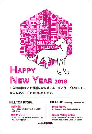 HILLTOP New Year's card of 2018 #pink 2018年度のHILLTOPの年賀状です!