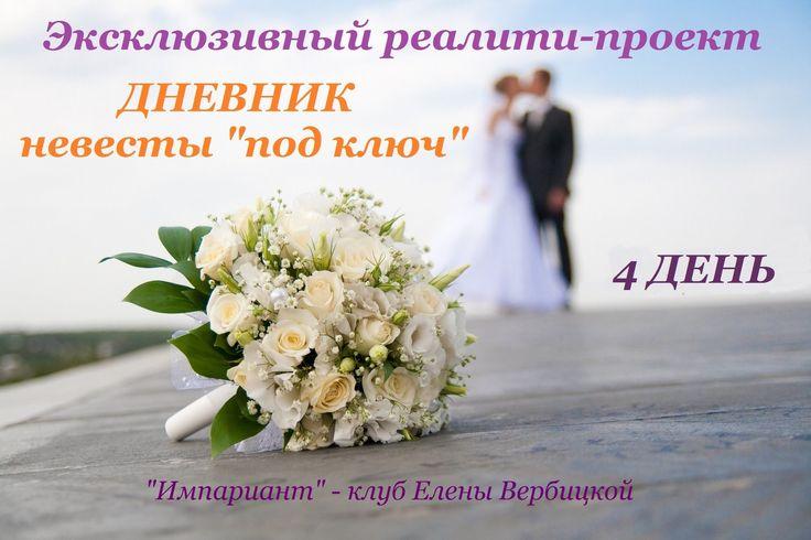 4 день Реалити проект.  Как выйти замуж за Мужчину. Как хорошо выйти зам...