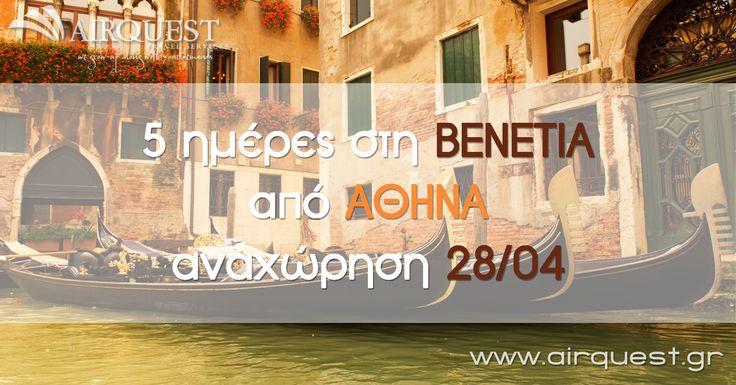 5ήμερη εκδρομή #Πάσχα στη #Βενετία (#Ιταλία) αναχώρηση από #Αθήνα & από άλλες πόλεις | #airquest #εκδρομες