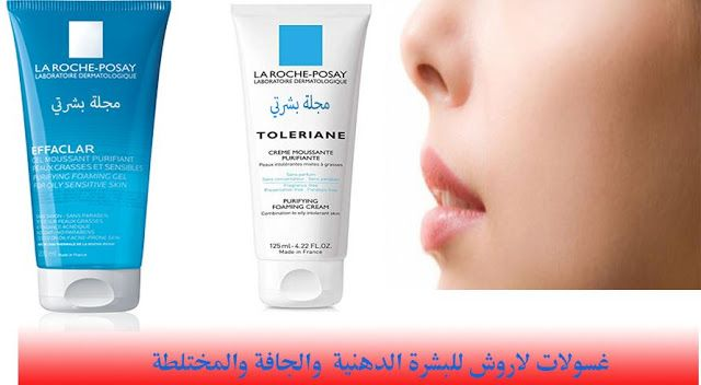 مجلة بشرتي غسول لاروش للبشرة المختلطة الدهنية والجافة Oily Face Lotion Face