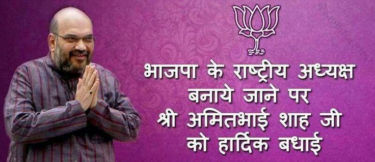 BJP President