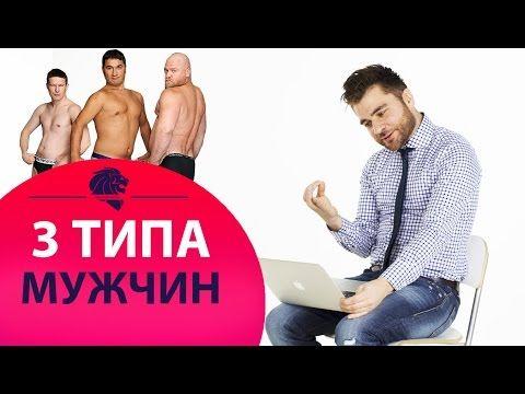 Как быстро понять, какой мужчина на самом деле. Типы мужчин харизматиков. - YouTube
