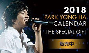 『2018 PARK YONG HA CALENDAR~THE SPECIAL GIFT』受付期間延長および特典デザイン公開! - Park Yong Ha JAPAN OFFICIAL SITE | パク・ヨンハ 日本公式サイト