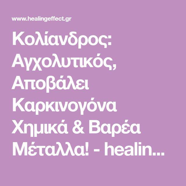 Κολίανδρος: Αγχολυτικός, Αποβάλει Καρκινογόνα Χημικά & Βαρέα Μέταλλα! - healingeffect.gr