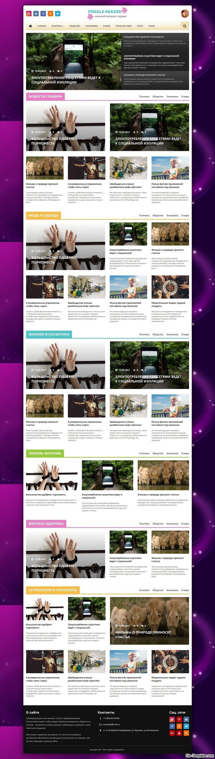 Super Reader - 4 адаптивных шаблона на разную тему #templates #website #шаблон #сайт #web