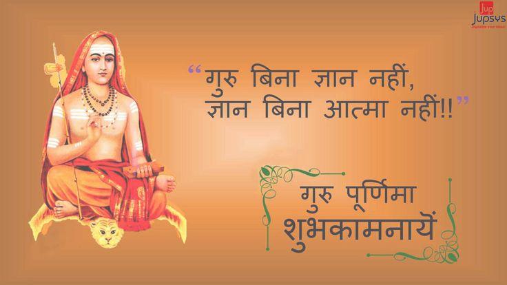 Guru Brahma Gurur Vishnu, Guru Devo Maheshwaraha. Guru Saakshat Para Brahma, Tasmai Sree Gurave Namaha. #Happy #Guru #Purnima Wishes by - #jupsys #jupsysinfotech