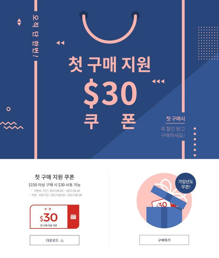 #2017년9월3주차 #롯데인터넷면세점 #첫구매쿠폰www.lottedfs.com
