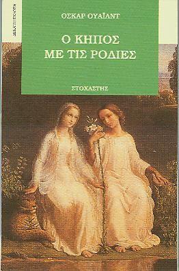 """O κήπος με τις ροδιές"" του Όσκαρ Γουάιλντ (ή Ουάιλντ) (Oscar Wilde)"