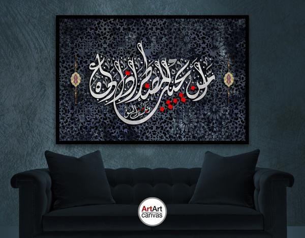 أمن يجيب المضطر إذا دعاه ويكشف السوء Islamic Calligraphy Painting Islamic Art Calligraphy Arabic Calligraphy Art