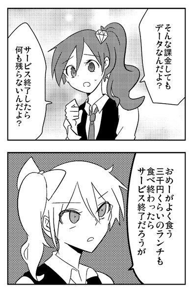 「課金してもサービス終了したら何も残らないよ?」「三千円のランチも食べ終わったらサービス終了だろ」相容れない課金勢と無課金勢の漫画が話題 - Togetterまとめ