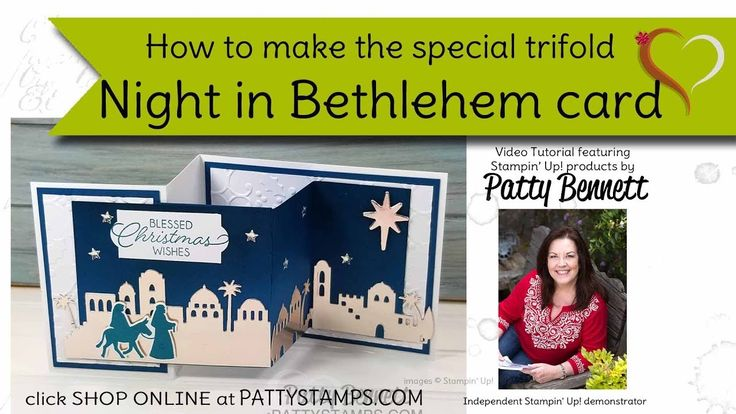 How to make the trifold Night in Bethlehem Stampin' UP! card