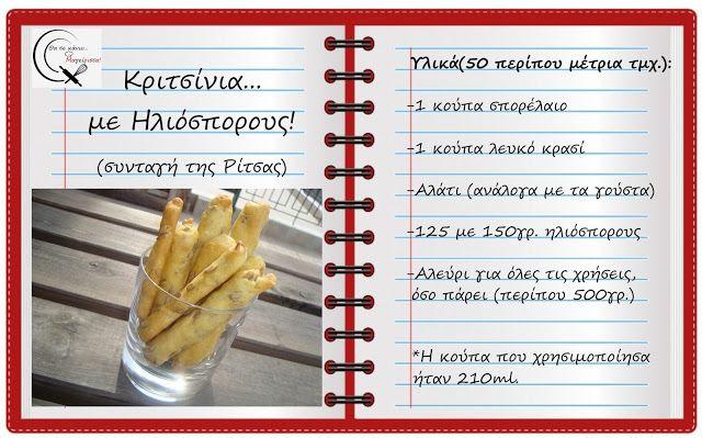 Θα σε κάνω Μαγείρισσα!: Κριτσίνια με Ηλιόσπορους!