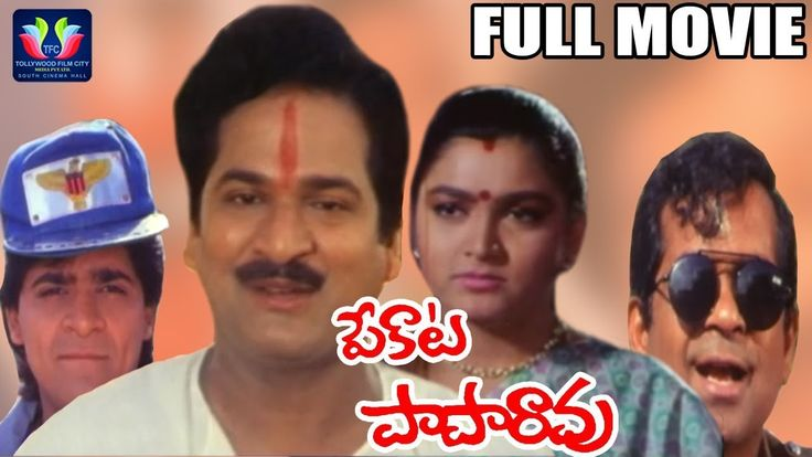 nice Pekata Papa Rao Comedy Telugu Full Movie    Rajendra Prasad    Kushboo    South Cinema Hall