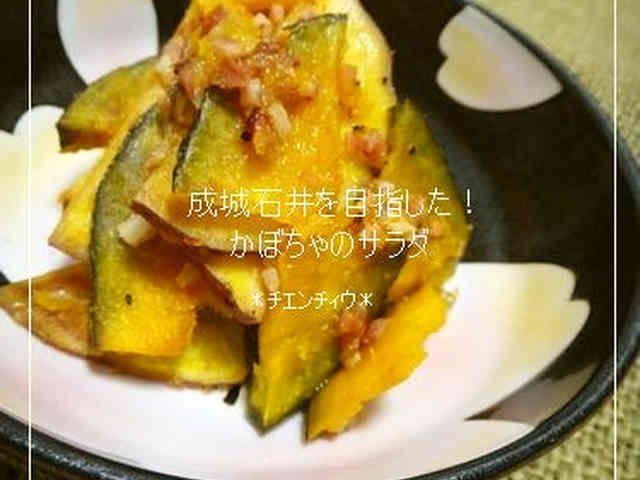 成城石井を目指した!かぼちゃのサラダの画像