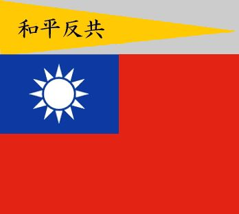 [Nanjing puppet state flag]