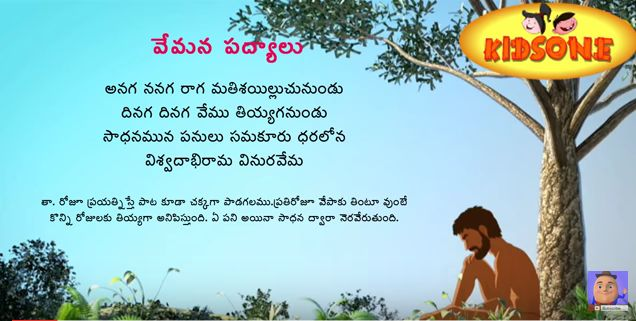 Vemana Padyalu || Anagananaga Raga || Padyam In Telugu
