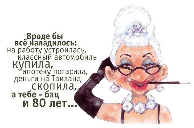 Открытка смешная для пенсионеров, про нашу жизнь