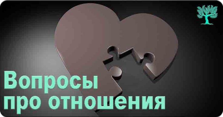 Зачем нужны парные отношения? Зачем вообще женщина и мужчина нужны друг другу? Читайте в Psychologies.Today.  Вопросы про отношения http://psychologies.today/voprosy-pro-otnosheniya/  #психология #psychology #отношения #psychologiestoday