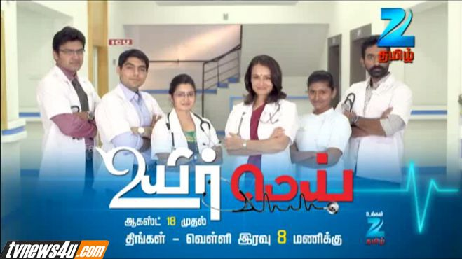 """""""Uyirmeiy"""" on Zee Tamizh, a trending fiction genre """"Medical Drama"""" in the land of family dramas. Tamil television goes one step ahead with its first ever Exclusive medical drama 'UYIRMEIY'. Zee Tamizh which has been a trend setter in giving offbeat and thought provoking content for past 6 years, is ready to launch its new medical drama on 18th August 2014. Read More : - http://goo.gl/31RUkp"""