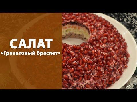 Праздничный салат «Гранатовый браслет» / Простые рецепты