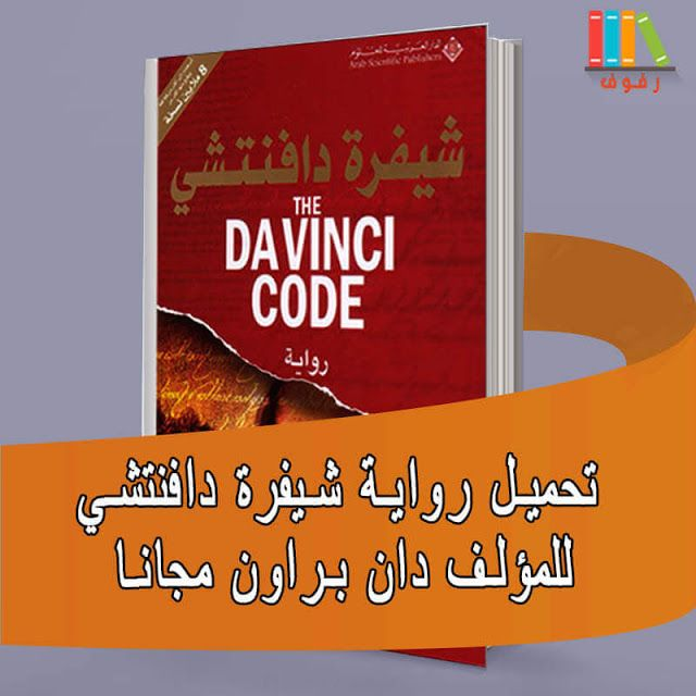 تحميل وقراءة ﺭﻭﺍﻳﺔ ﺷﻴﻔﺮﺓ ﺩﺍﻓﻨﺸﻲ للمؤلف دان براون مع ملخص Pdf Davinci Code Coding Davinci
