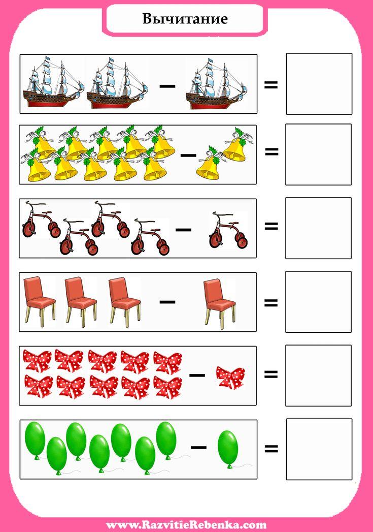 РАЗВИТИЕ РЕБЕНКА: Математика для дошкольников. Вычитание и Сложение.