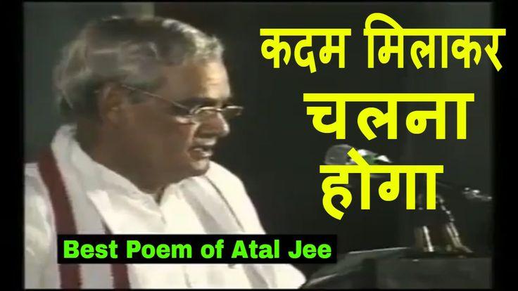 Shri Atal Bihari Vajpayee Best poem कदम मिलाकर चलना होगा