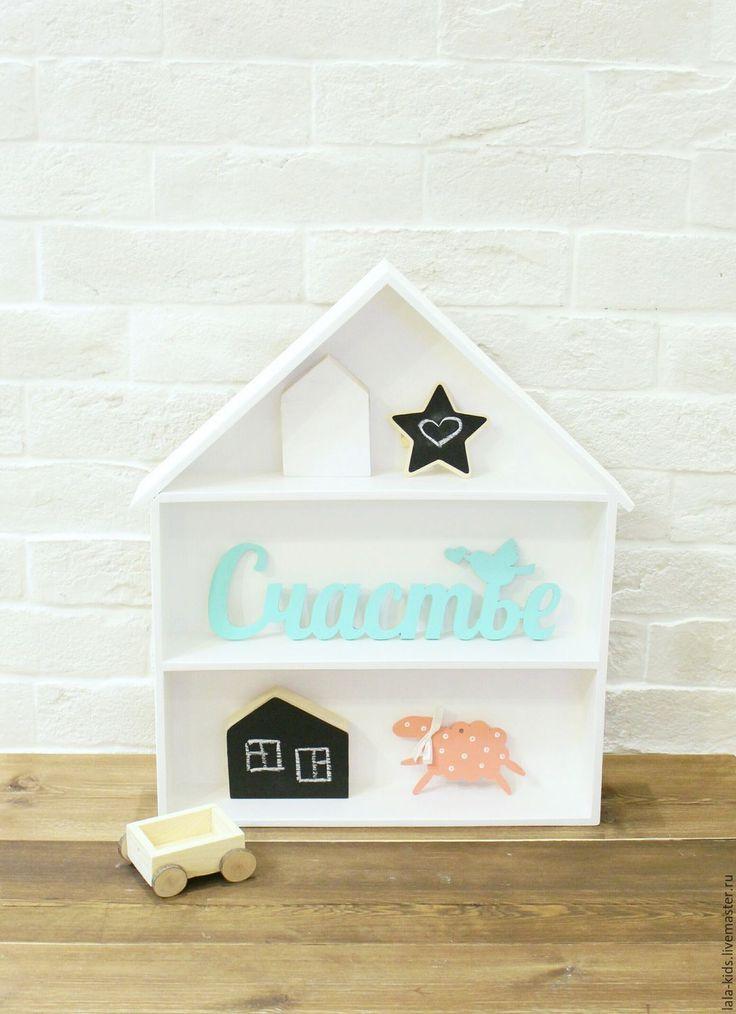Купить или заказать Полка-домик для игрушек большая в интернет-магазине на Ярмарке Мастеров. Деревянный домик-полочка станет ярким акцентом в детской Вашего малыша! Это удобная полочка, на которой можно разместить любимые игрушки и декор; ее можно использовать для игр в качестве кукольного домика. Цвет полочки может быть любой! Возможно изготовление домика по Вашим размерам.